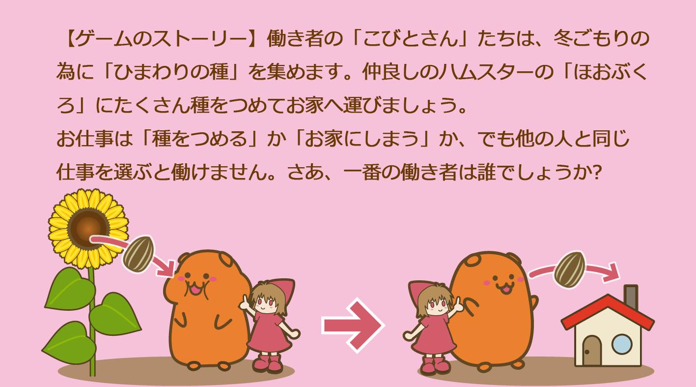 つむつむシード動画02