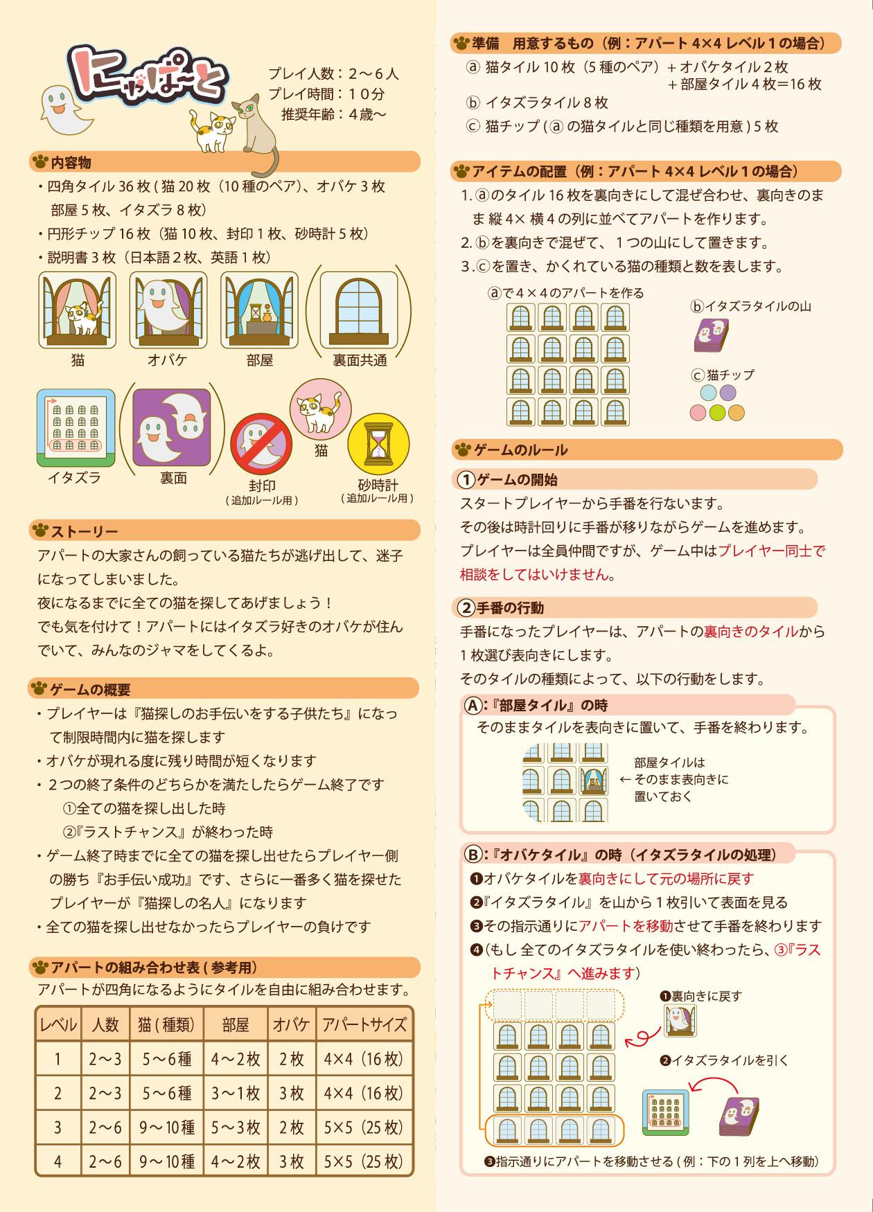 説明書-日本語