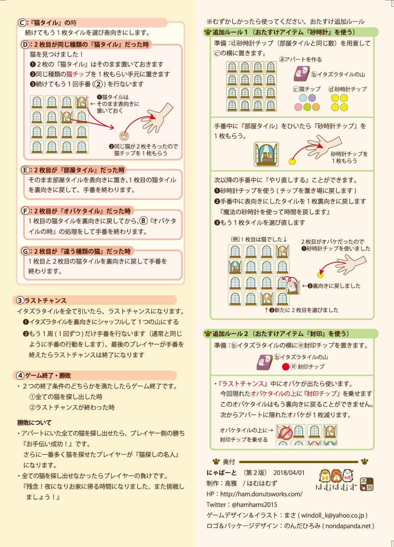 説明書-日本語2